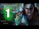 Horizon Zero Dawn™ - Complete Edition PS4 Уроки выживания