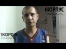 Мирный житель из Шахтерска над которым издевались бойцы нац. гвардии 03.08.2014 -