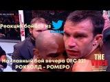 Реакция бойцов на поединок Рокхолд - Ромеро.UFC 221. Голос ММА