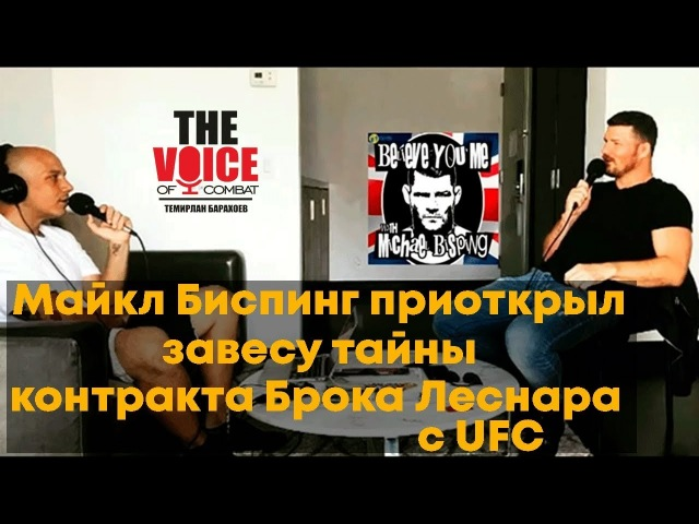 Майкл Биспинг приоткрывает завесу тайны о возвращении Брока Леснара в UFC Голос ММА