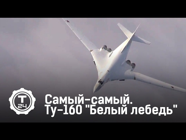 Ту-160 Белый лебедь   Самый-самый   Т24