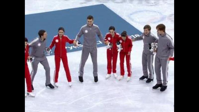 XXIII Зимние Олимпийские игры. Фигурное катание. Командные соревнования