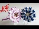 М К Съемные цветочки на ободочке канзаши