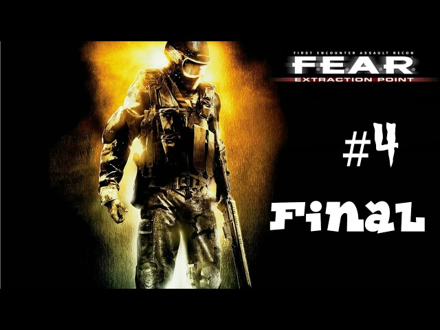 F.E.A.R. Extraction Point [PART 4] FINAL
