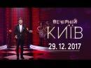 Новогодний Вечерний Киев | полный выпуск 29.12.2017