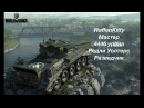 WaffenKitty - Cromwell B Рэдли Уолтерс, 4446 урона, Разведчик