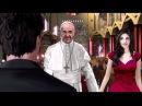Свадьба папы Франциска