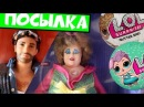 МАМА И ПАПА БАРБИ, блестящий шар LOL / Посылка из Америки с куклами