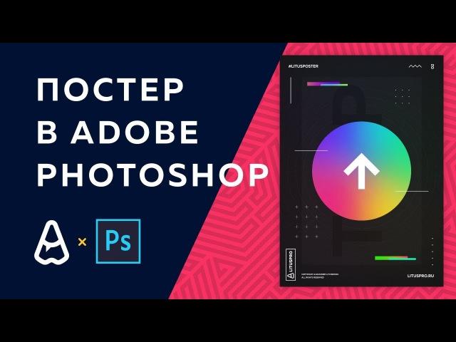 Уроки Adobe Photoshop CC | Делаем абстрактный постер