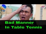 5 BAD MANNERS IN TABLE TENNIS