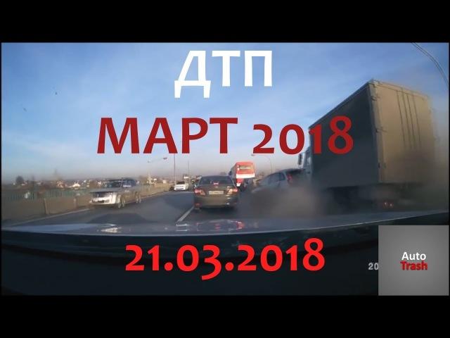 АВАРИИ март 2018 год pt 8
