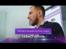 Презентация | Alpha Cash | Севастополь