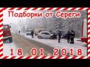 18 01 2018 Видео аварии дтп автомобилей и мото снятых на видеорегистратор Car Crash Compilation may группа: avtoo