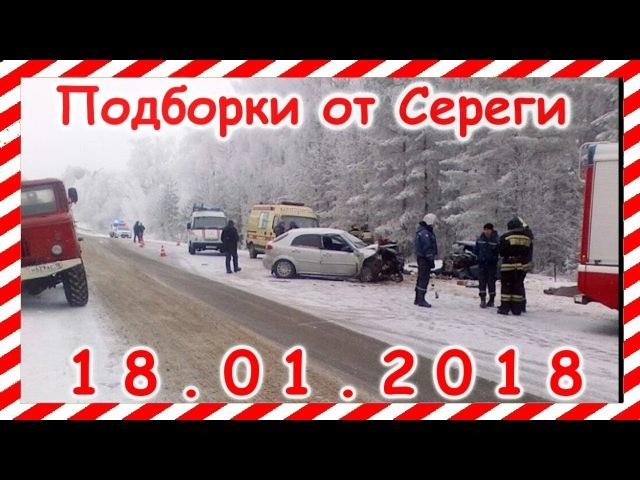 18 01 2018 Видео аварии дтп автомобилей и мото снятых на видеорегистратор Car Crash Compilation may группа avtoo