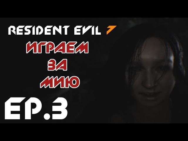 Resident Evil 7 Biohazard. Я думал он сдох .3