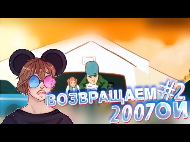 [ПРОХОЖДЕНИЕ] ВОЗВРАЩАЕМ 2007ОЙ CROSSING SOULS 2 п.у. Hell Fire