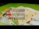 Татарская кухня: кыстыбый по рецепту бабушки. Кладовочка с рецептами.