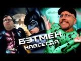 Ностальгирующий Критик - Бэтмен Навсегда