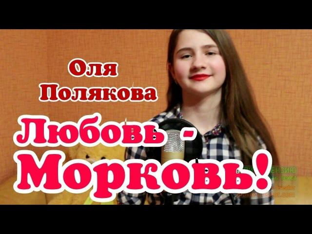 ЛЮБОВЬ МОРКОВЬ Виолетта Ромашко cover Оля Полякова