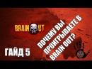 Brain Out, обзор, почему вы проигрываете - гайд 5