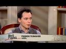 Мой герой с Татьяной Устиновой. Родион Газманов 05.10.2017 г.