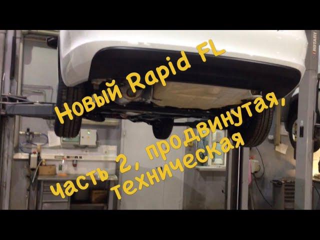 Обзор нового Skoda Rapid FL 2017.Базовая комплектация.Техническая часть.Ответы на вопросы.
