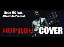 Иордан - Красный Рок (Noize MC feat. Atlantida Project studio cover 2017)