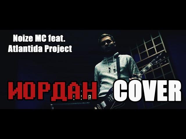 Иордан - Красный Рок (Noize MC feat. Atlantida Project studio cover 2017)