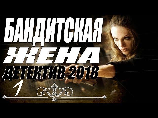 ПРЕМЬЕРА 2018 ВЗОРВАЛА ЗЕКОВ { БАНДИТСКАЯ ЖЕНА } Русские детективы 2018 новинки, фильмы 2018 HD