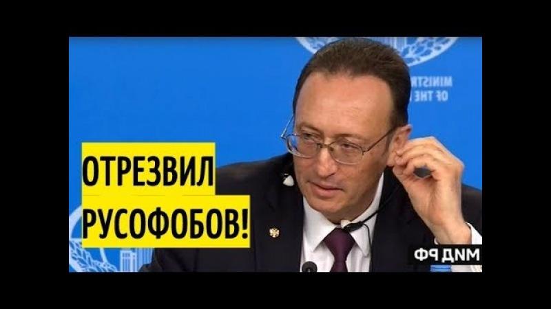 ТАКОГО британский посол НЕ ОЖИДАЛ! Коллега Лаврова в жёстком стиле ПРИПЕЧАТАЛ русофобов!