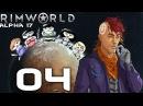 Прохождение Rimworld Alpha 17 - Налёт и оборона! 4