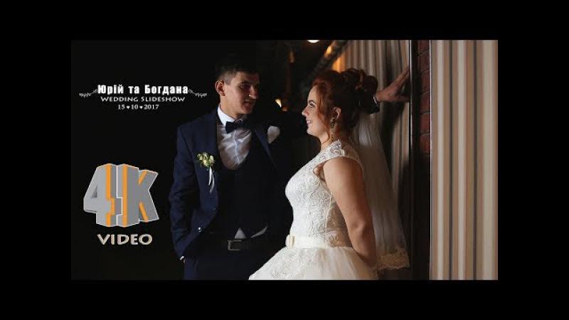 Весільне фото Юрій та Богдана (15.10.2017) 4k