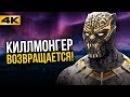 Киллмонгер не погиб? Черная Пантера 2 - все о фильме.