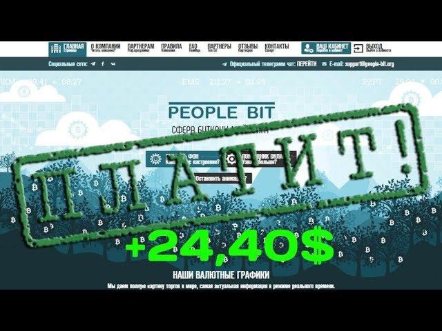 Надежные Инвестиции с компанией PEOPLE BIT. Вывод средств с проекта.