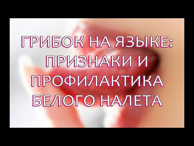 Грибок на языке: фото, лечение, симптомы, причины