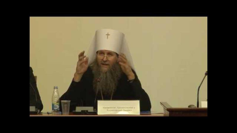 Заключительное слово митрополита Даниила на V Рождественских чтениях в Арханге ...