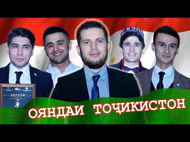 ҶАВОНОНИ БЕҲТАРИНИ ТОҶИК ДАР РОССИЯ / ОЗМУН 2017