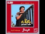 Alaa Abdel Khalek - Mersal I