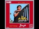 Alaa Abdel Khalek - Mersal I علاء عبدالخالق - مرسال