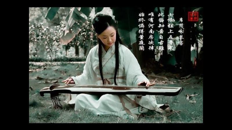 1 Hour Of Chinese Zen Music Guqin music, Zen Music, Instrumental music, Meditation music, 20172