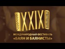 Dec,13. XXIX МЕЖДУНАРОДНЫЙ ФЕСТИВАЛЬ «БАЯН И БАЯНИСТЫ»