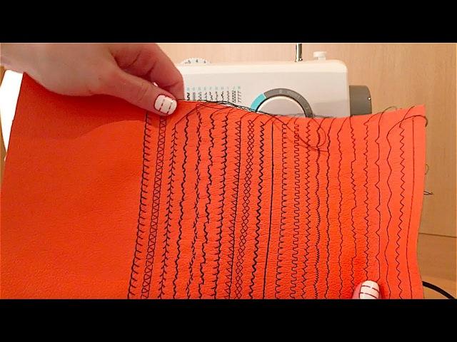 Строчки на швейной машинке Чайка (модели 715, 735, 750)