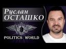 Руслан ОСТАШКО НЕ ТУ CTPAHУ НАЗВАЛИ ГOHДУPACOM 17 01 2018
