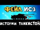 Фейл Ис-3 - Истории танкистов   Мультики про танки, баги и приколы WOT.
