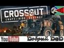 Crossout !! бредим на любые темы. ПРИБЛИЖАЕМСЯ к 1ККК ПОДПИСЧИКОВ !! DOBRbl_DeD
