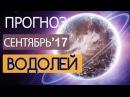 Гороскоп ВОДОЛЕЙ Сентябрь 2017 год Ведическая Астрология