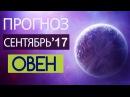 Гороскоп ОВЕН Сентябрь 2017 год / Ведическая Астрология