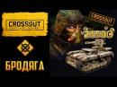 Набор Бродяга в Crossout что из себя представляет сборка, делаем непобедимый танк