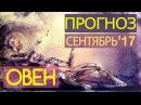 Гороскоп ОВЕН Сентябрь 2017 / Ведическая Астрология
