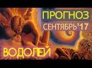 Гороскоп ВОДОЛЕЙ Сентябрь 2017 Ведическая Астрология